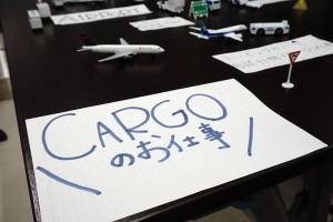 181201_cargo