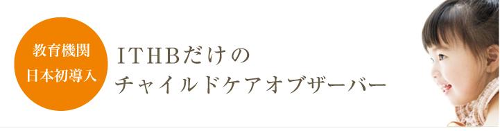 教育機関日本初導入のチャイルドケアオブザーバー