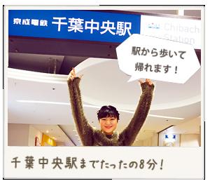 千葉中央駅まで徒歩8分