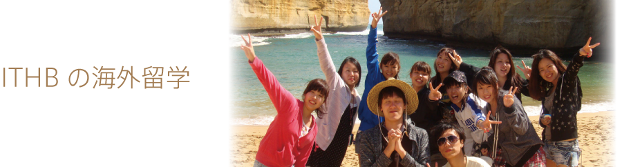 ITHBの海外留学