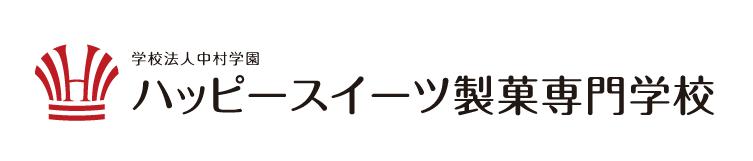 ハッピースイーツ製菓専門学校