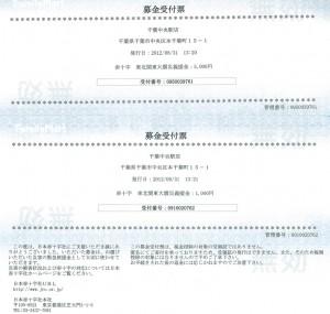 東北関東大震災義援金6,000円