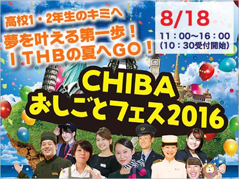 CHIBAおしごとフェス2016