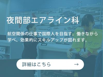 夜間部 エアライン科