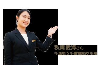 ホテルコース企業実習