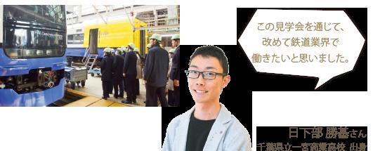 この見学会を通して改めて鉄道業界で働きたいと思いました