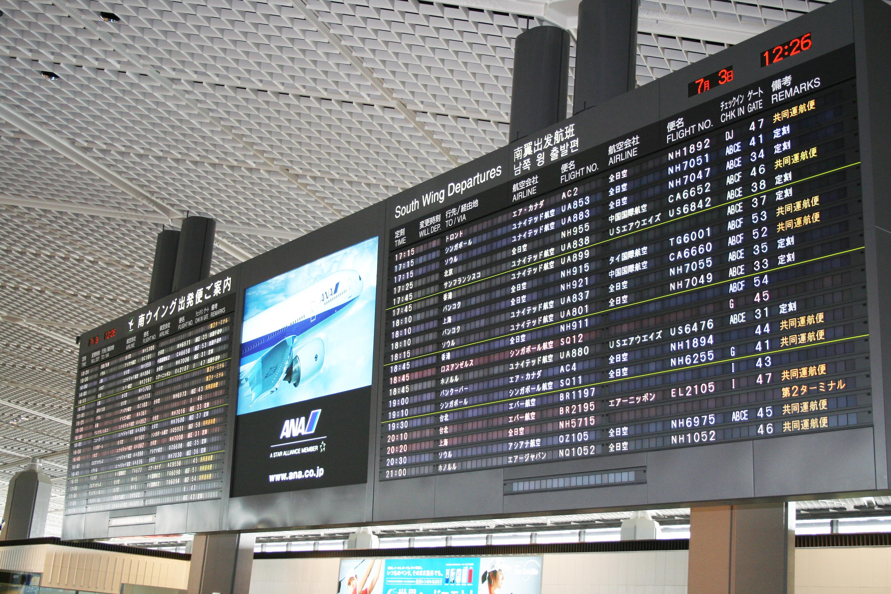 エアライン-空港の暗号2レター・3レター