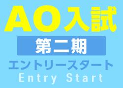 AO入試エントリースタート