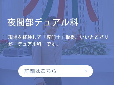 夜間部 デュアル科