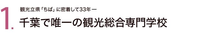 千葉県で唯一の観光総合専門学校