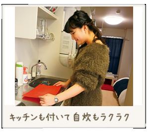 キッチンもついて自炊も楽々