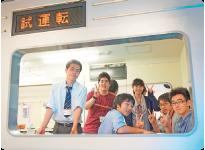 鉄道科オープンキャンパス