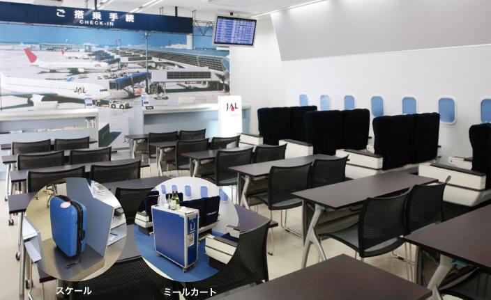 エアポート実習室